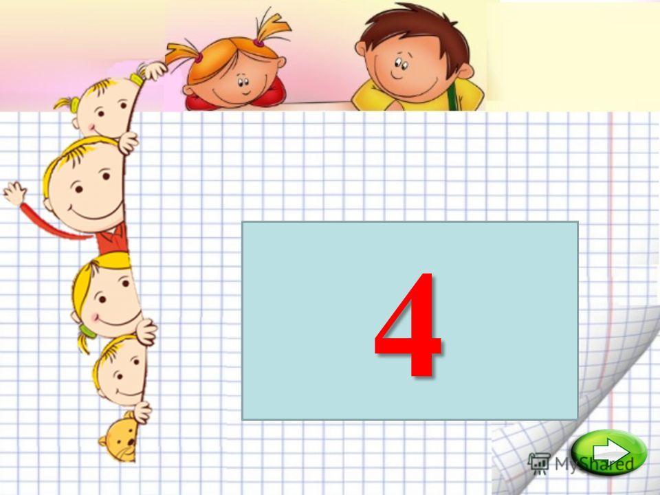 У Кати 4 пары перчаток. Сколько перчаток на правую руку? 4
