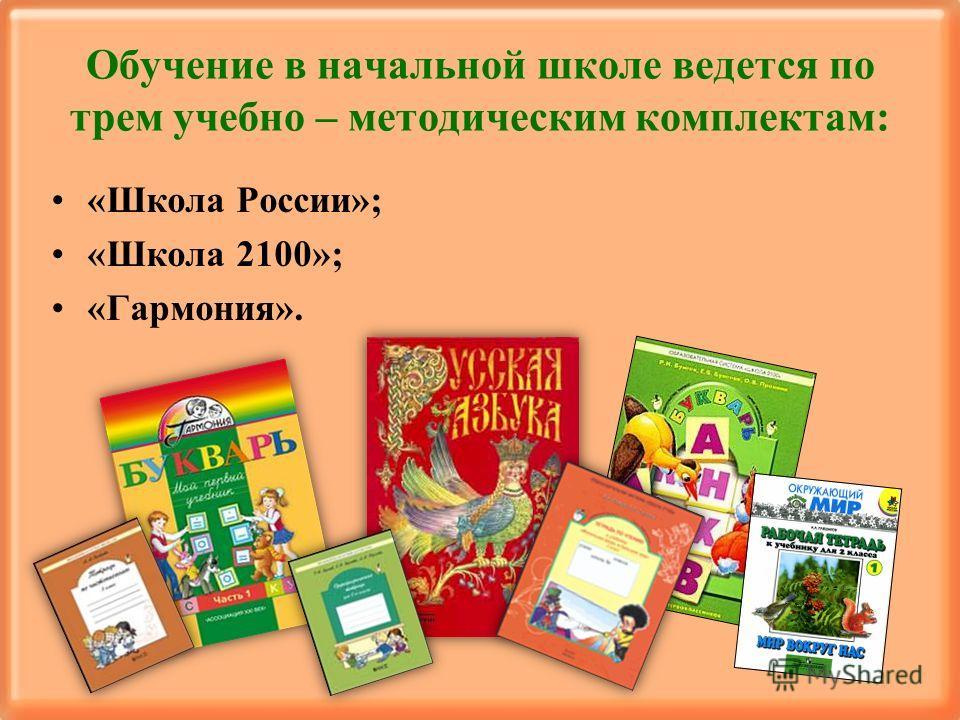 Обучение в начальной школе ведется по трем учебно – методическим комплектам: «Школа России»; «Школа 2100»; «Гармония».