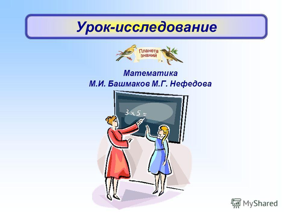 Математика М.И. Башмаков М.Г. Нефедова Урок-исследование