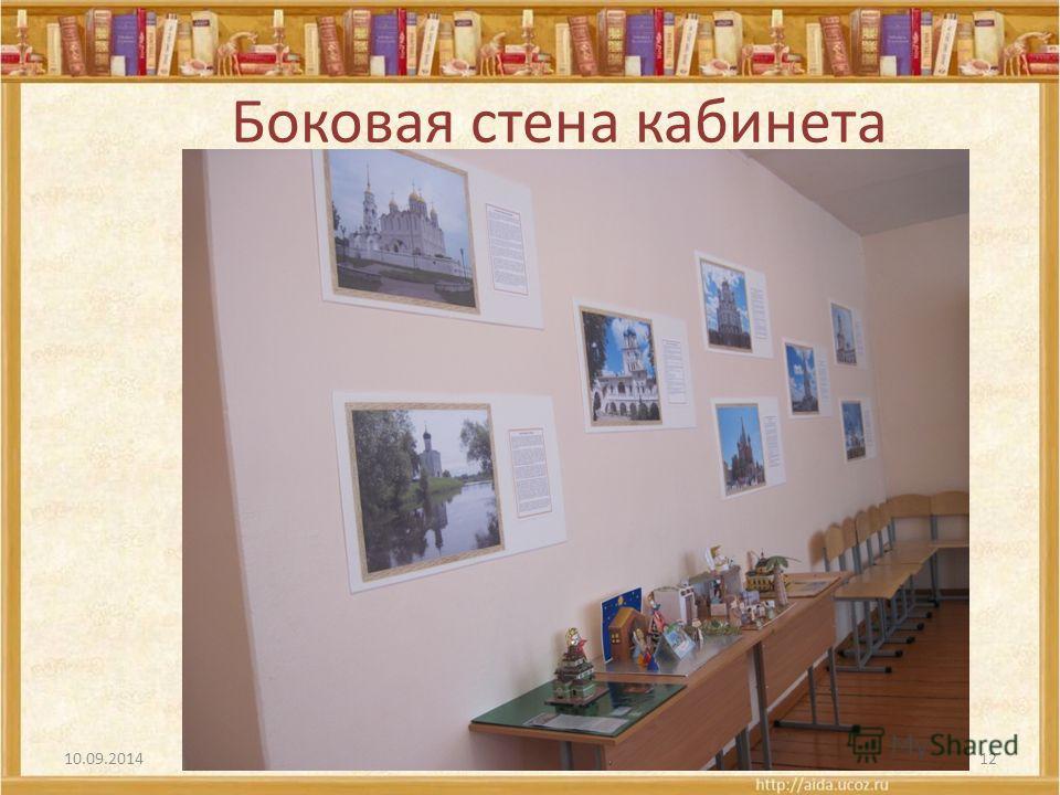 Боковая стена кабинета 10.09.201412
