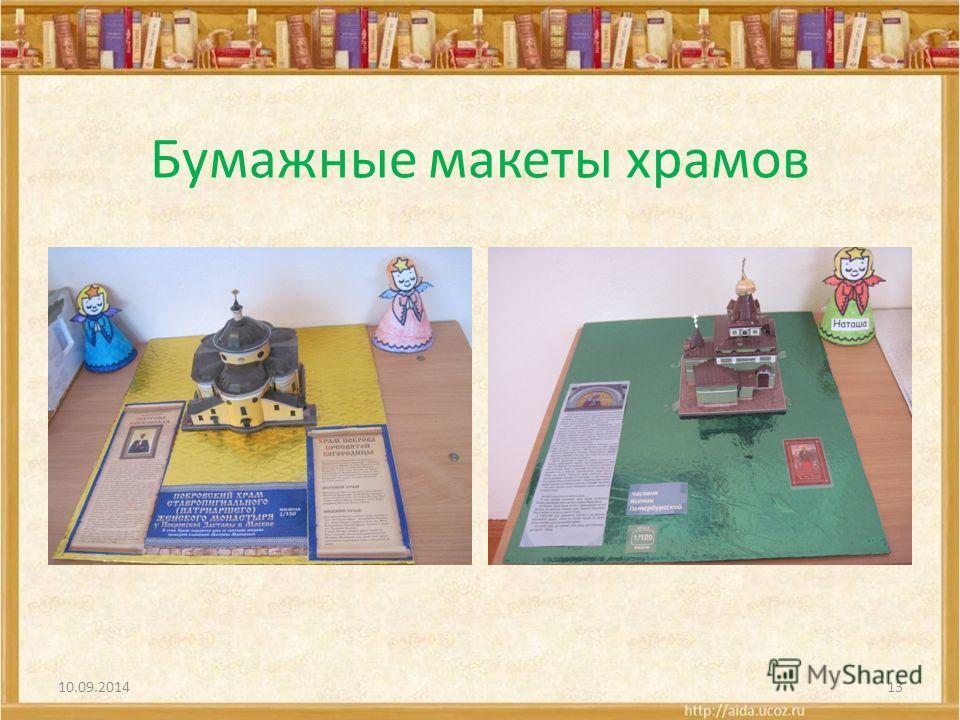 Бумажные макеты храмов 10.09.201413