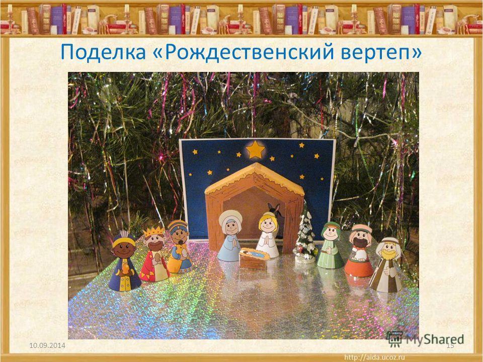 Поделка «Рождественский вертеп» 10.09.201415