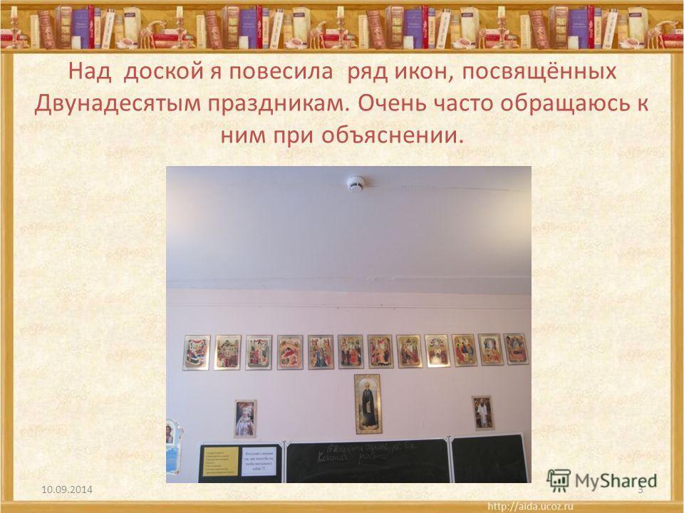 Над доской я повесила ряд икон, посвящённых Двунадесятым праздникам. Очень часто обращаюсь к ним при объяснении. 10.09.20143