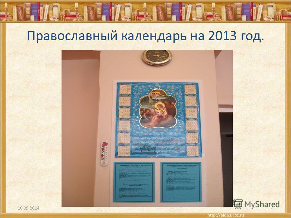 Православный календарь на 2013 год. 10.09.20144