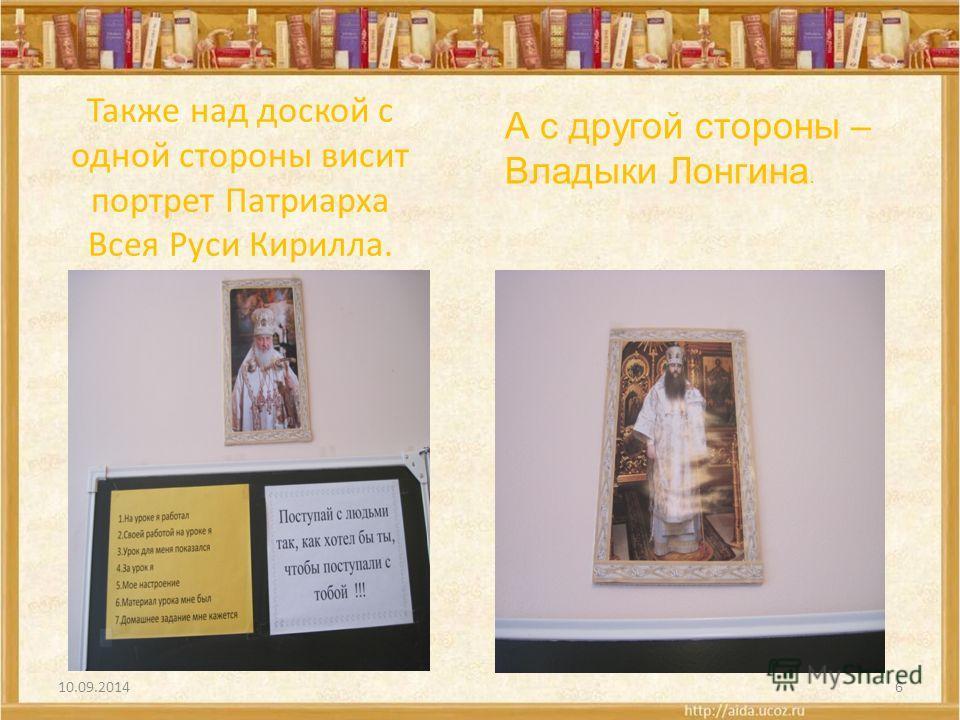 Также над доской с одной стороны висит портрет Патриарха Всея Руси Кирилла. 10.09.20146 А с другой стороны – Владыки Лонгина.