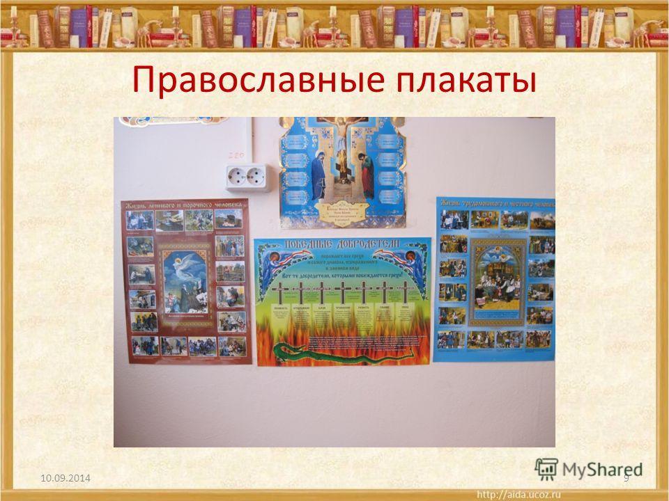 Православные плакаты 10.09.20149