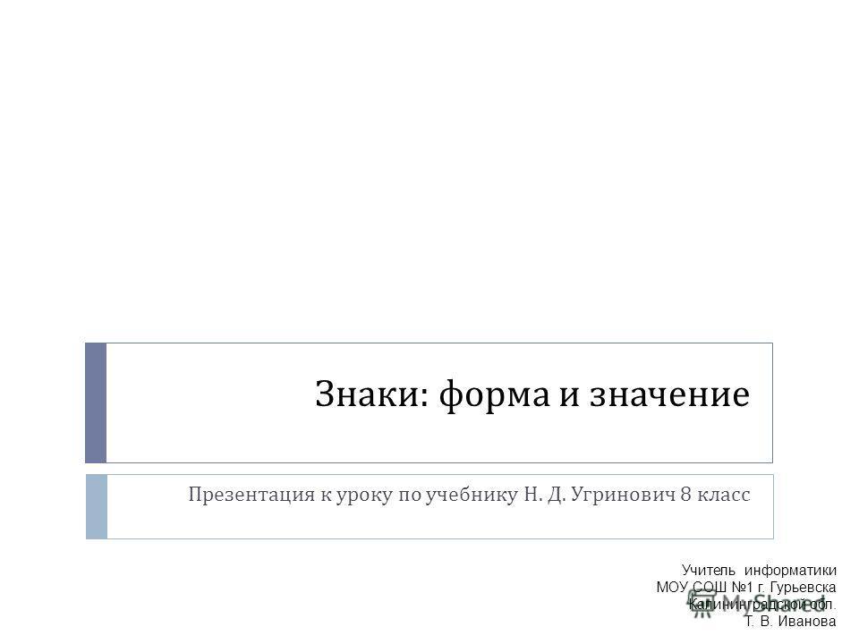 Гдз По Информатики За 8 Кл Н.угринович
