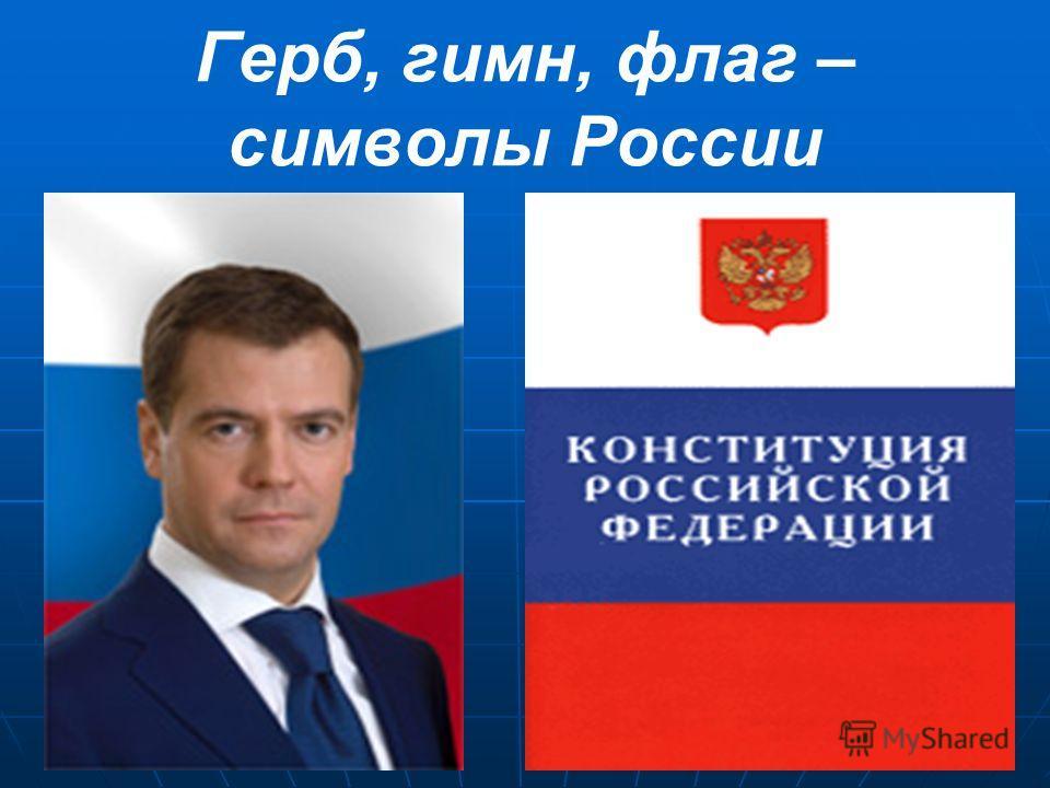 Герб, гимн, флаг – символы России