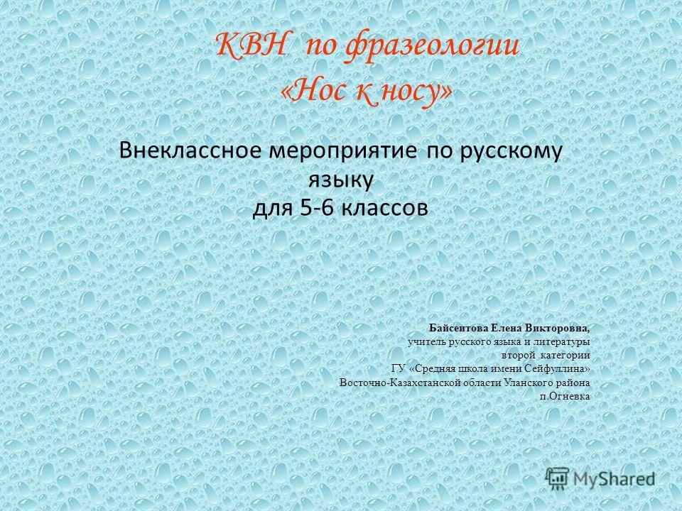 5 класс русский язык квн с презентацией