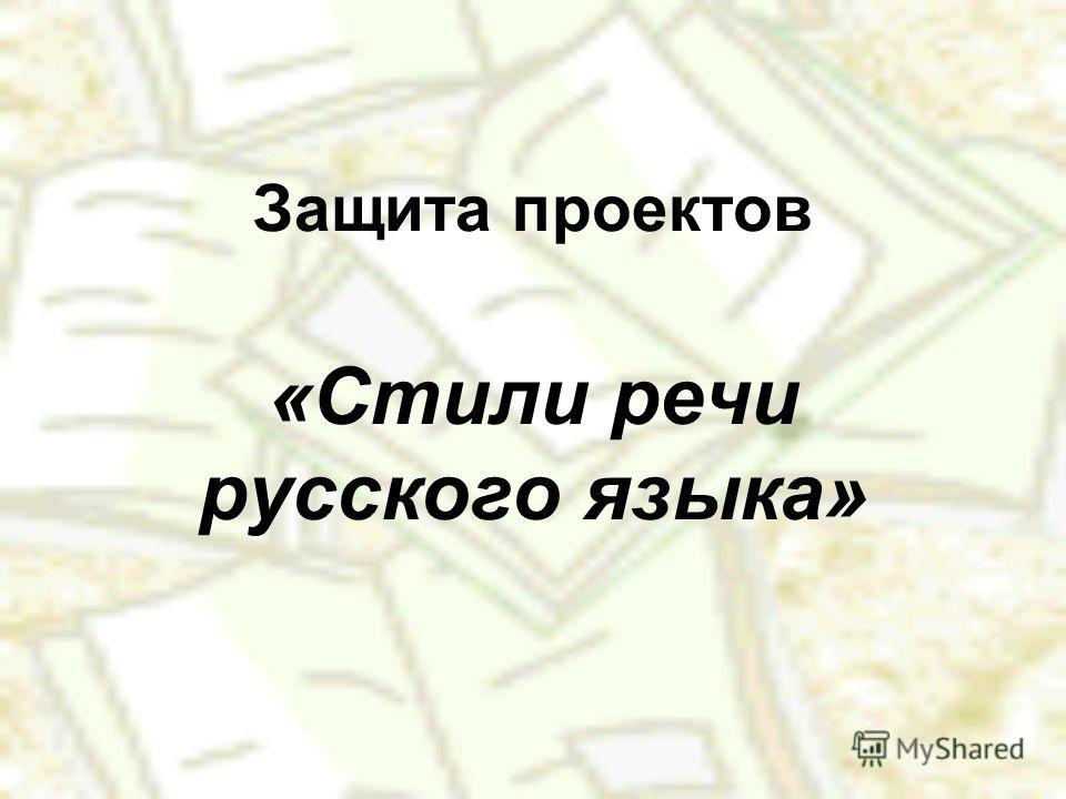 Защита проектов «Стили речи русского языка»