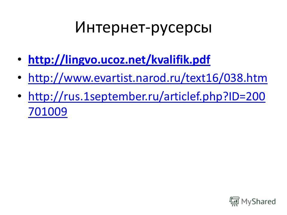 Интернет-русерсы http://lingvo.ucoz.net/kvalifik.pdf http://www.evartist.narod.ru/text16/038. htm http://rus.1september.ru/articlef.php?ID=200 701009 http://rus.1september.ru/articlef.php?ID=200 701009