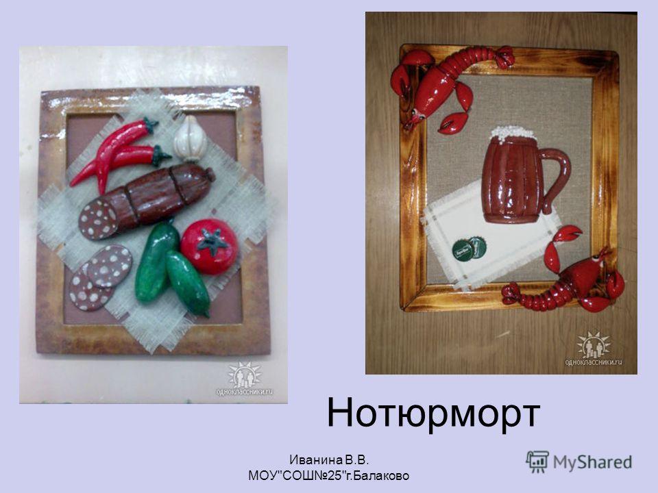 Нотюрморт Иванина В.В. МОУСОШ25г.Балаково
