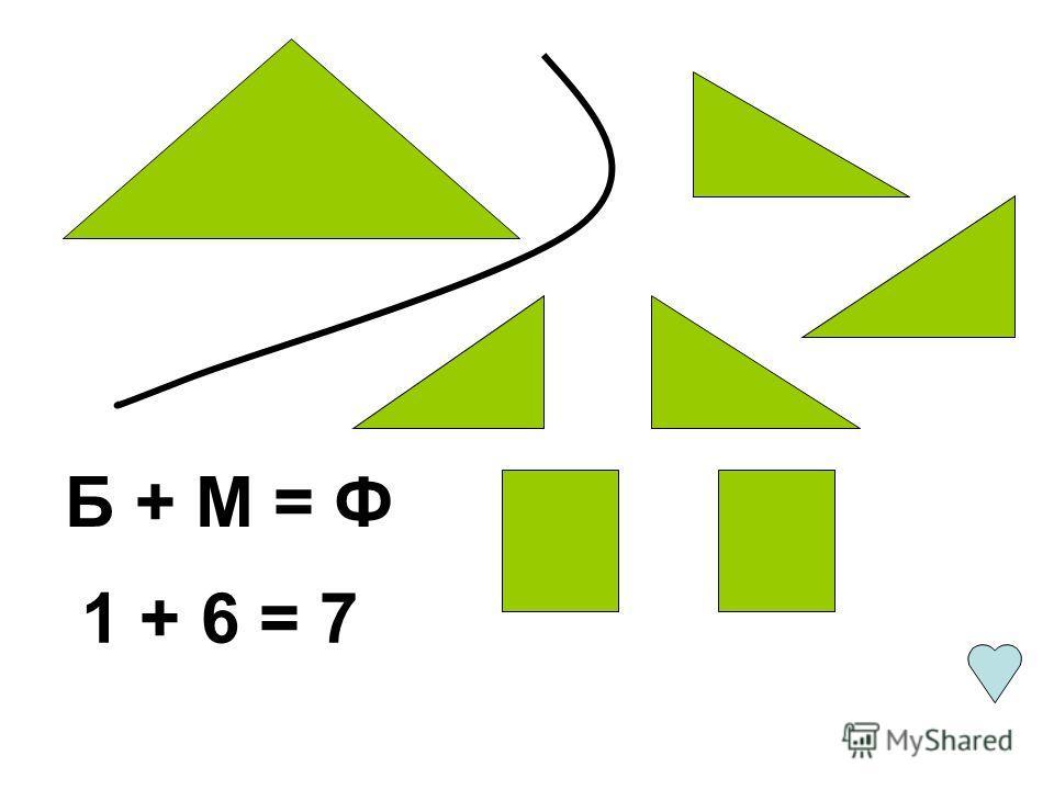 Б + М = Ф 1 + 6 = 7