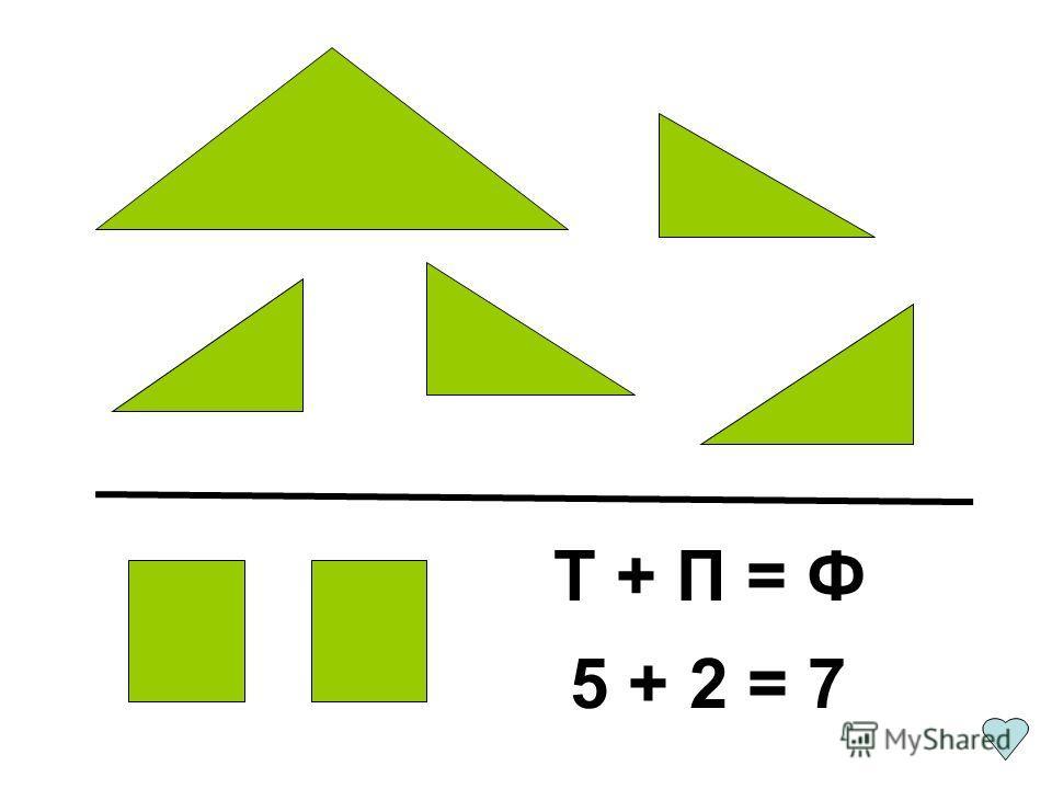 Т + П = Ф 5 + 2 = 7
