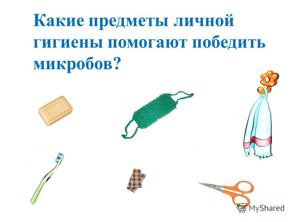Какие предметы личной гигиены помогают победить микробов?