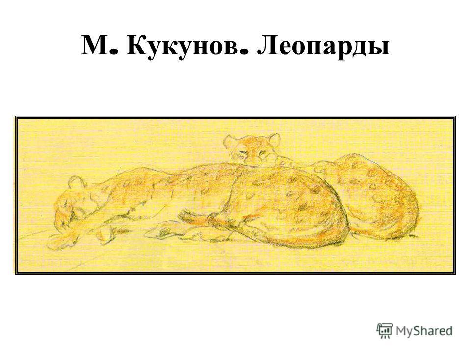 М. М. Кукунов. Леопарды