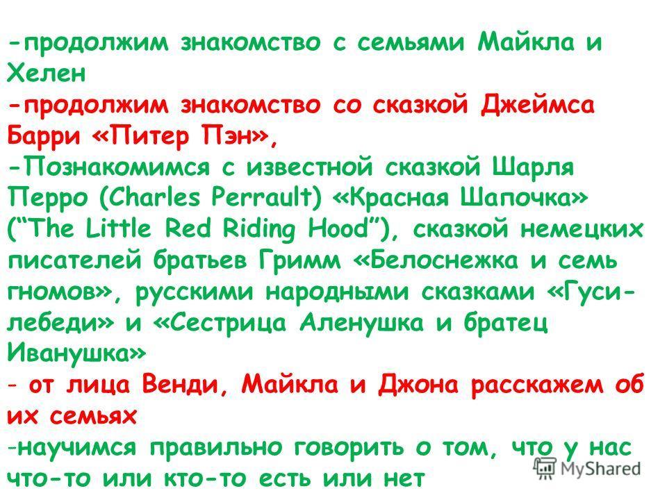 -продолжим знакомство с семьями Майкла и Хелен -продолжим знакомство со сказкой Джеймса Барри «Питер Пэн», -Познакомимся с известной сказкой Шарля Перро (Charles Perrault) «Красная Шапочка» (The Little Red Riding Hood), сказкой немецких писателей бра