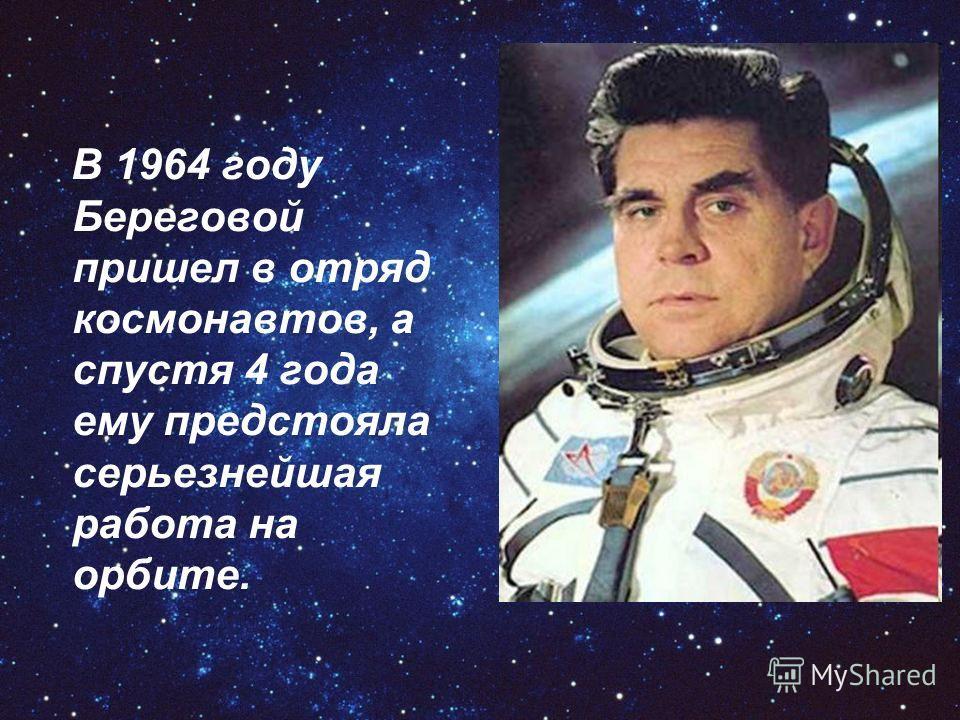 В 1964 году Береговой пришел в отряд космонавтов, а спустя 4 года ему предстояла серьезнейшая работа на орбите.