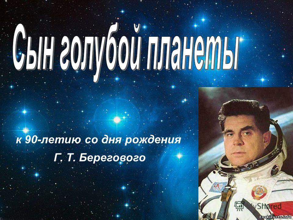 к 90-летию со дня рождения Г. Т. Берегового