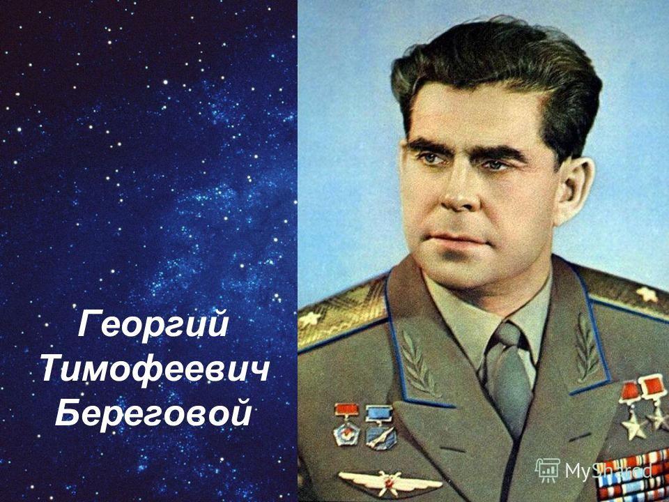 Ггеоргий Тимофеевич Береговой