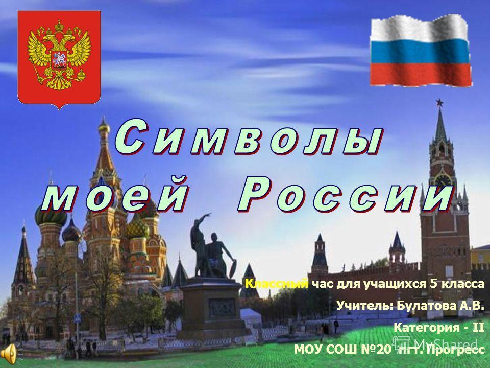 Классный час для учащихся 5 класса Учитель: Булатова А.В. Категория - II МОУ СОШ 20 пгт. Прогресс