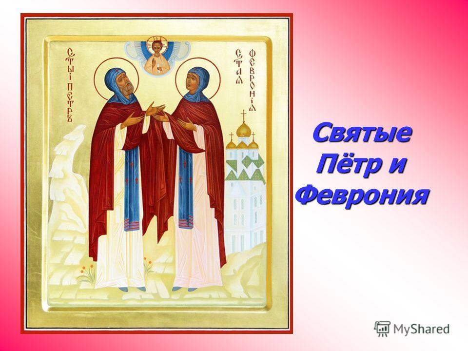 Святые Пётр и Феврония