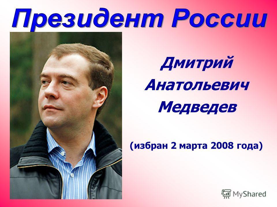 Дмитрий Анатольевич Медведев (избран 2 марта 2008 года)