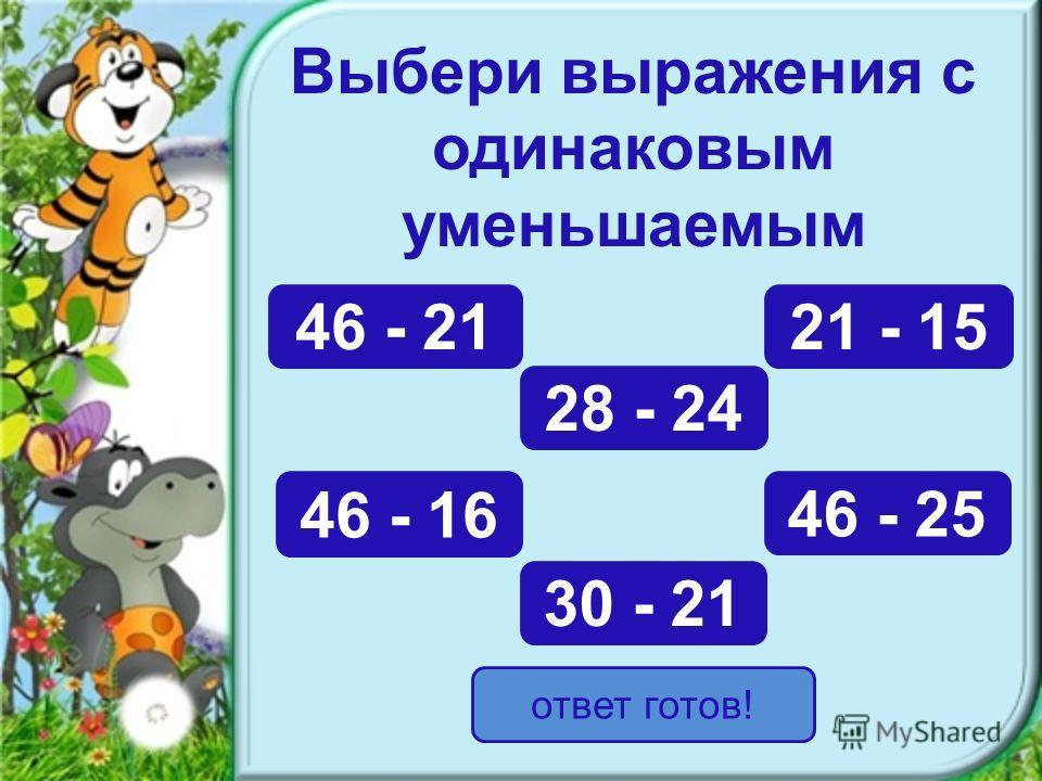 Выбери выражения с одинаковым уменьшаемым 46 - 21 46 - 16 46 - 25 30 - 21 21 - 15 28 - 24 ответ готов!