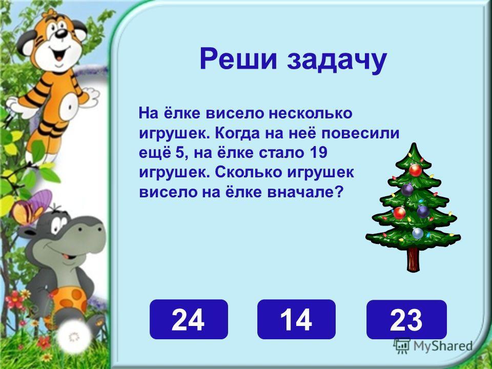 Реши задачу На ёлке висело несколько игрушек. Когда на неё повесили ещё 5, на ёлке стало 19 игрушек. Сколько игрушек висело на ёлке вначале? 1424 23