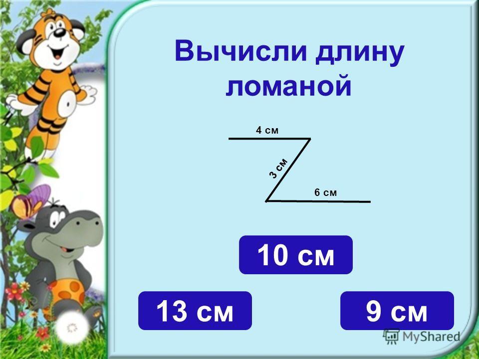 Вычисли длину ломаной 13 см 10 см 9 см 4 см 3 см 6 см
