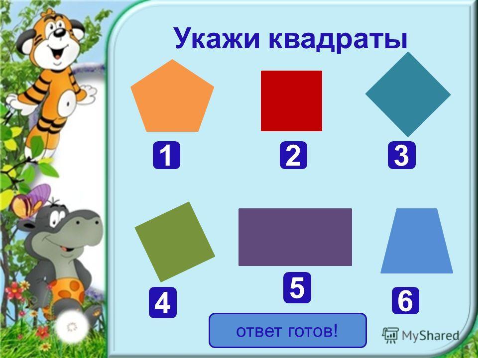 Укажи квадраты 2 4 3 5 1 6 ответ готов!