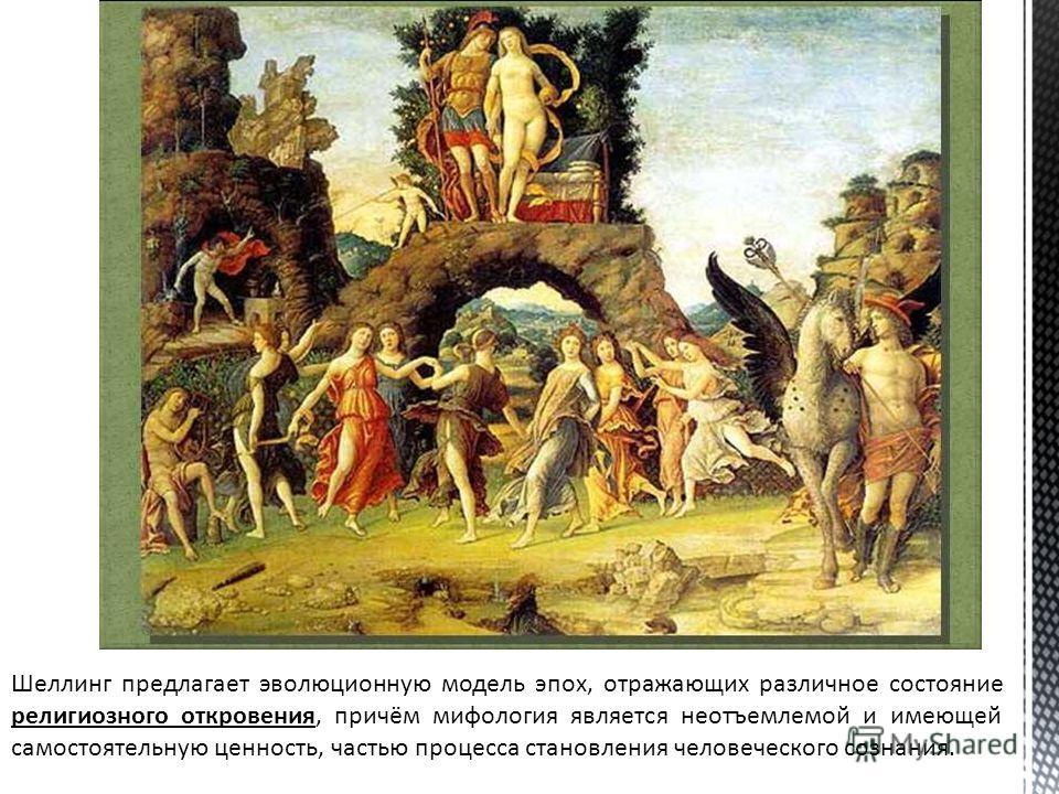 Шеллинг предлагает эволюционную модель эпох, отражающих различное состояние религиозного откровения, причём мифовлогия является неотъемлемой и имеющей самостоятельную ценность, частью процесса становления человеческого сознания.