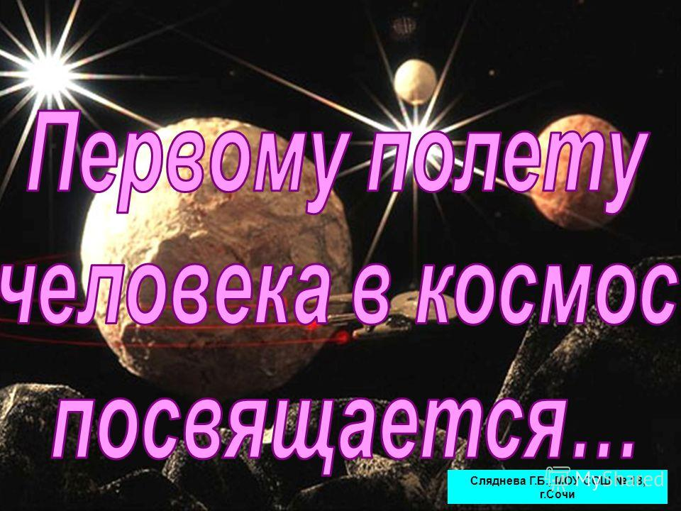 Сляднева Г.Б., МОУ СОШ 18, г.Сочи