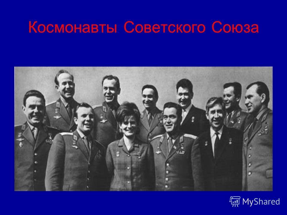 Космонавты Советского Союза