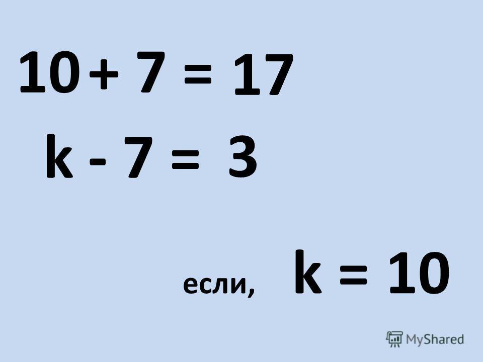 + 7 =10 - 7 =k если, k = 10 17 3