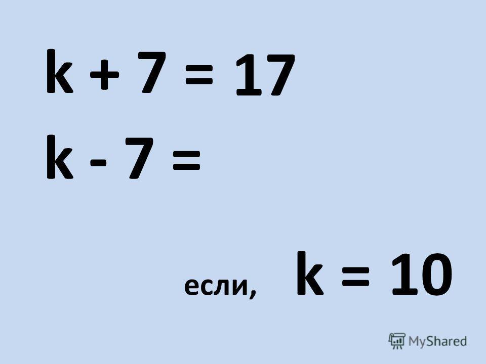 + 7 =k - 7 =k если, k = 10 17