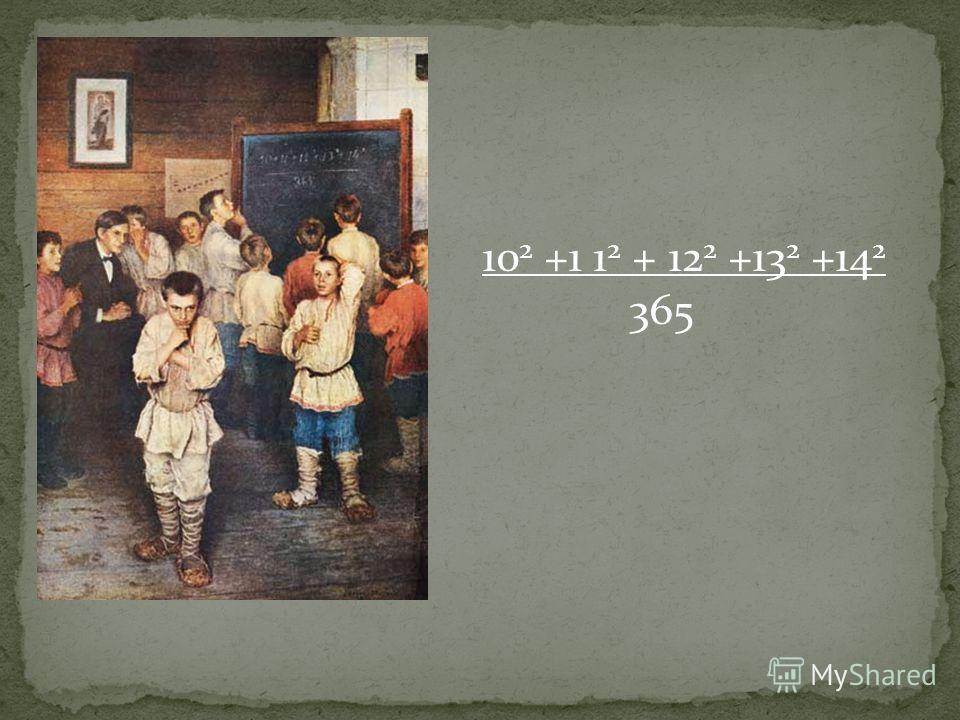 10 2 +1 1 2 + 12 2 +13 2 +14 2 365