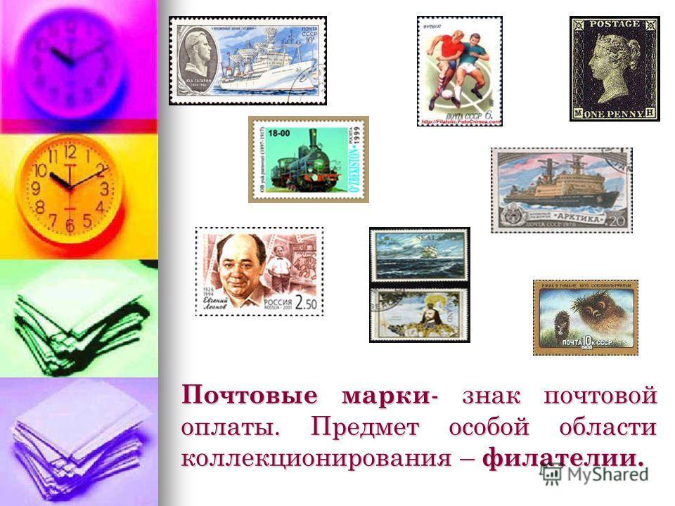 Почтовые марки - знак почтовой оплаты. Предмет особой области коллекционирования – филателии.