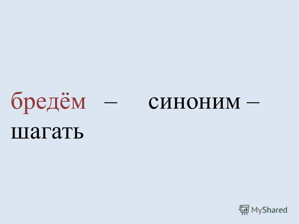 бредём – синоним – шагать