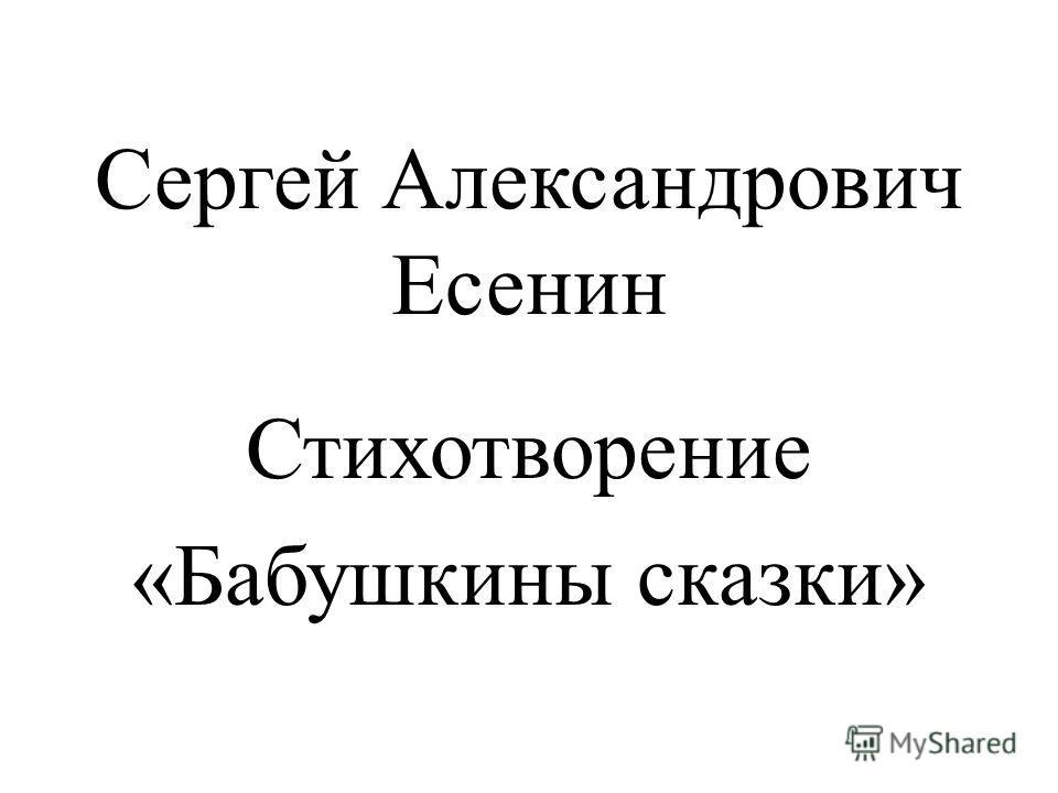 Сергей Александрович Есенин Стихотворение «Бабушкины сказки»