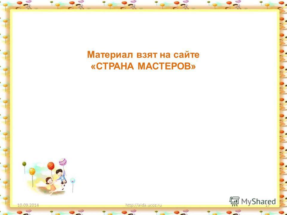 10.09.2014http://aida.ucoz.ru17 Материал взят на сайте «СТРАНА МАСТЕРОВ»