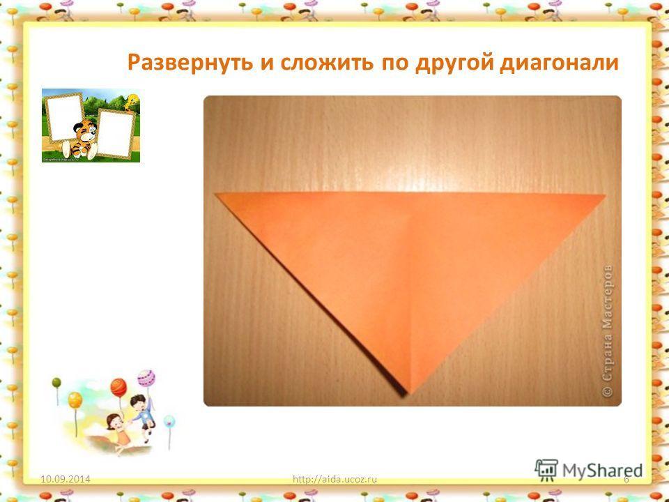 10.09.2014http://aida.ucoz.ru6 Развернуть и сложить по другой диагонали