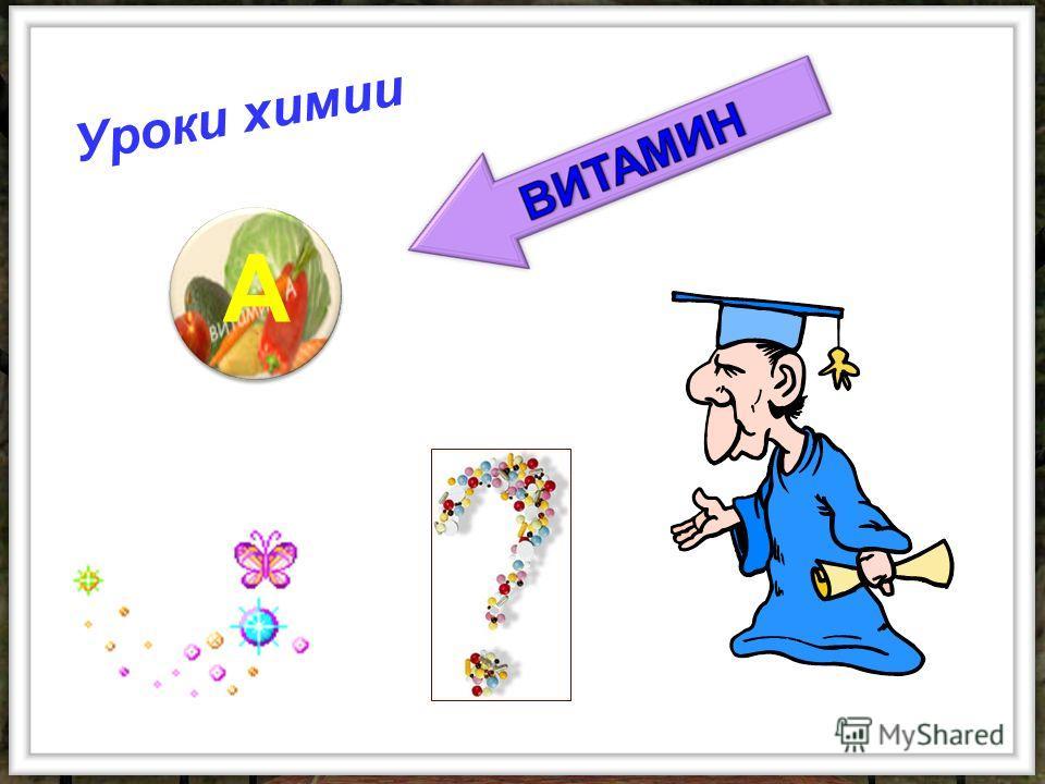 A Уроки химии