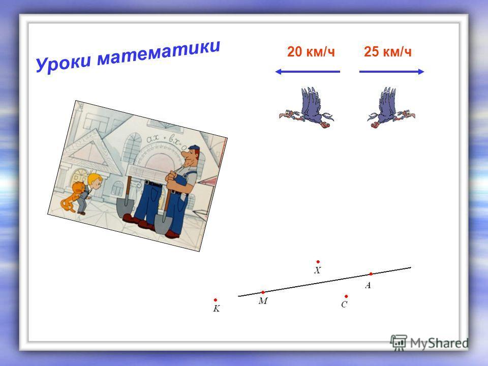 Уроки математики 20 км/ч 25 км/ч