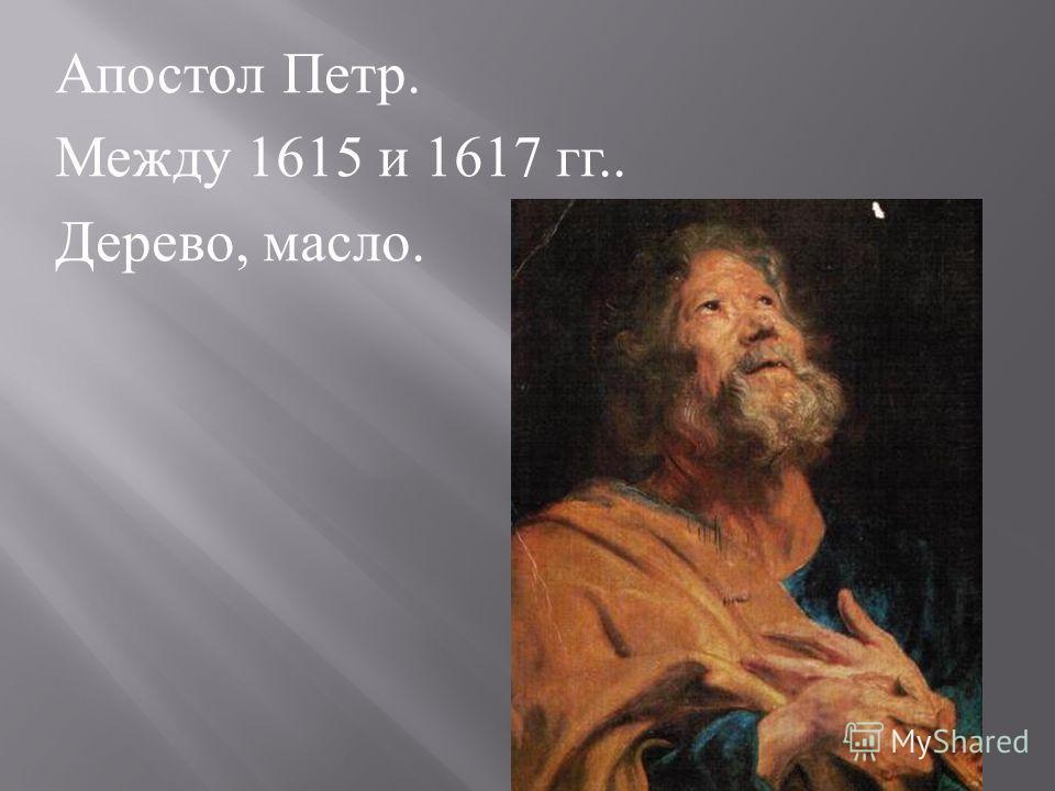 Апостол Петр. Между 1615 и 1617 гг.. Дерево, масло.