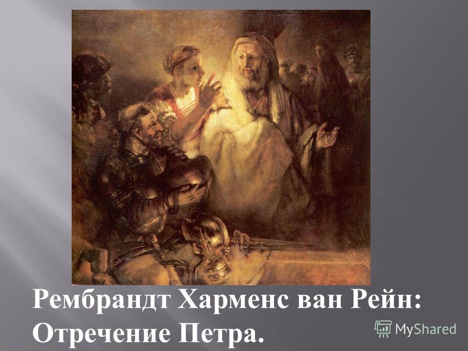 Рембрандт Харменс ван Рейн : Отречение Петра.