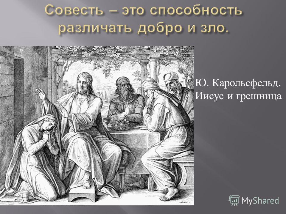Ю. Карольсфельд. Иисус и грешница