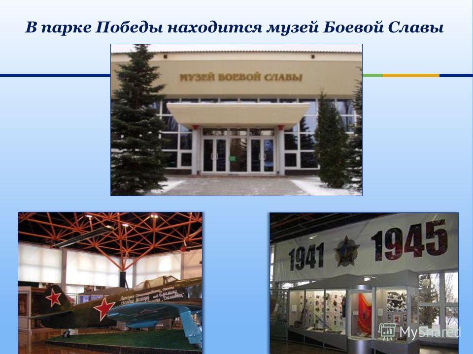 В парке Победы находится музей Боевой Славы