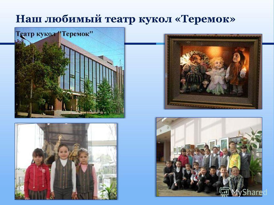 Наш любимый театр кукол «Теремок»