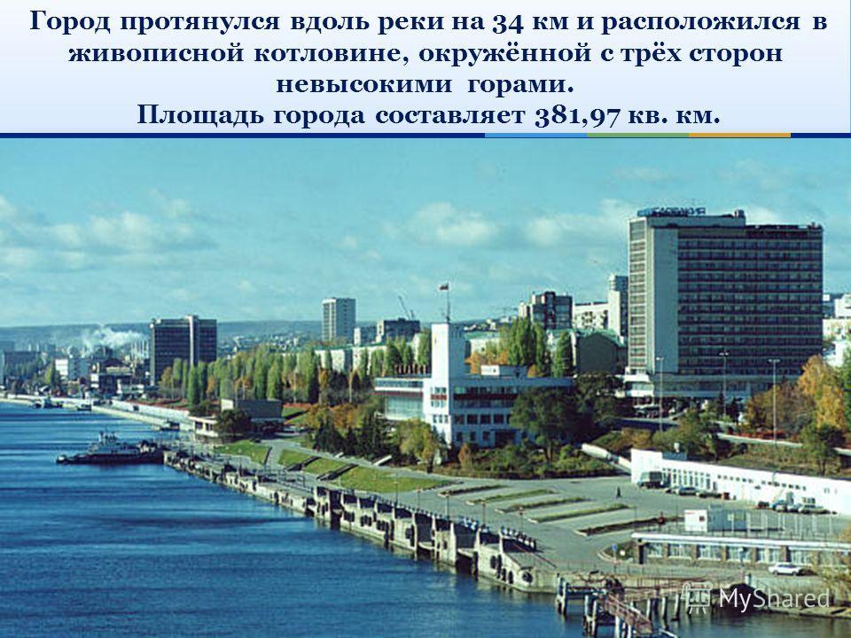 Город протянулся вдоль реки на 34 км и расположился в живописной котловине, окружённой с трёх сторон невысокими горами. Площадь города составляет 381,97 кв. км.